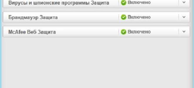 Отключаем McAfee на Windows: пошаговая инструкция