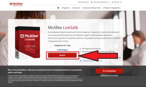 Антивирус McAfee LiveSafe: все плюсы и минусы