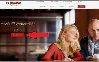 Плагин McAfee WebAdvisor: функции, установка, принцип работы