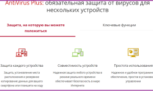 Все об антивируснике McAfee Antivirus Plus