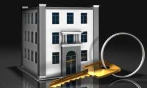 Обеспечение безопасности жилища