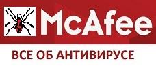 mcafee-info