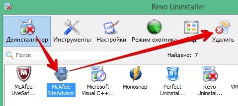 Запуск Revo Uninstaller