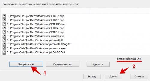файлы, которые предполагается также стереть