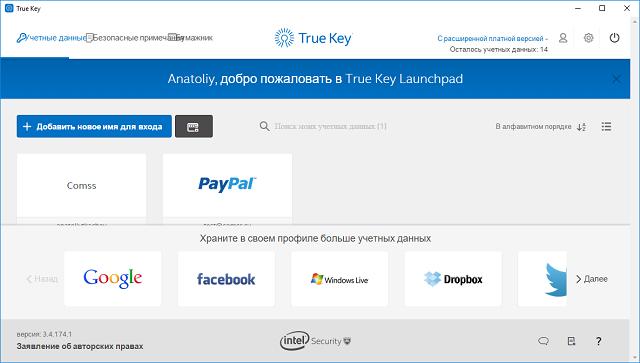 Менеджер паролей True Key